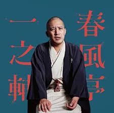 ビクター二八落語会春風亭一之輔「笠碁」「夏泥」 ~究極の音にこだわる落語 シリーズ
