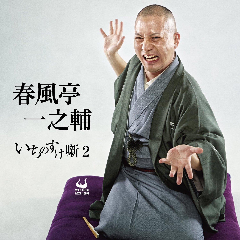 いちのすけ噺 2